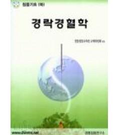 경락경혈학 / 정통침뜸연구소