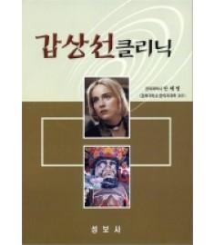 갑상선클리닉 / 성보사