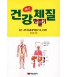 건강체질만들기 / 태웅